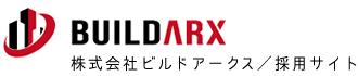 株式会社ビルドアークス(採用サイト)